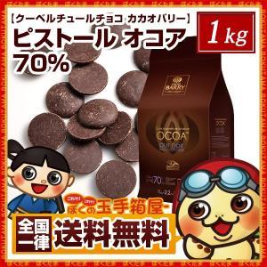 チョコレート  クーベルチュールチョコ  カカオバリー CACAO BARRY ピストール オコア 70% 1kg 送料無料 カカオフレーバー