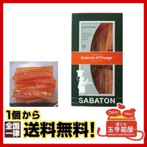 シロップ漬け  オレンジピールシロップ漬け サバトン SABATON オレンジラメル 150g×2 送料無料