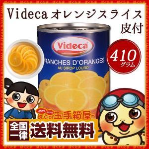 オレンジ  皮付きオレンジスライス缶詰  オレンジスライス 皮付 410g 缶詰 送料無料