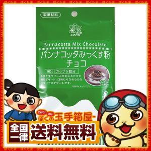 パンナコッタ ミックス粉 私の台所 パンナコッタみっくす粉 チョコ 60g 送料無料|bokunotamatebakoya