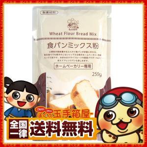 食パンミックス粉  私の台所 食パンミックス粉 ホームベーカリー用 250g 送料無料  ミックス粉  食パン  手作り bokunotamatebakoya