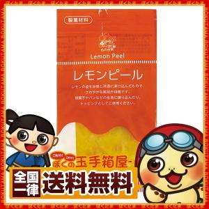 レモンピール 私の台所 レモンピール 70g 製菓 トッピング 送料無料 bokunotamatebakoya