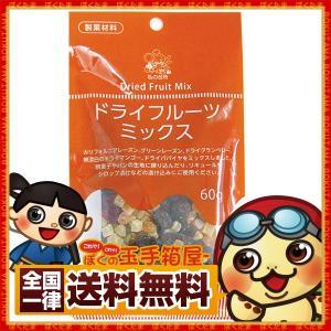 ドライフルーツ 私の台所 ドライフルーツミックス 60g 製菓用 送料無料 トッピング 製菓 bokunotamatebakoya