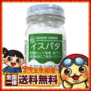 膨張剤 私の台所 イスパタ 60g 送料無料  膨らし粉 製菓|bokunotamatebakoya