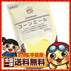 とうもろこし粉末  私の台所 コーンミール 250g 製菓 製パン 送料無料  製菓  製パン|bokunotamatebakoya