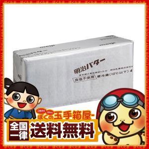 無塩バター 明治 バター 食塩不使用 450g 無塩 送料無料|bokunotamatebakoya