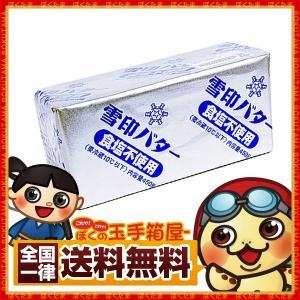 雪印 バター 食塩不使用 450g 業務用 送料無料