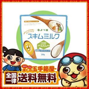 スキムミルク 北海道脱脂粉乳使用 よつ葉スキムミルク 200g スキムミルク 送料無料