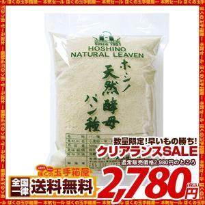 在庫限り 数量限定 天然酵母 パン種 ホシノ天然酵母パン種 500g 天然酵母 送料無料 製パン セール SALE