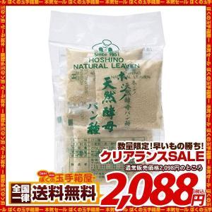 在庫限り 数量限定 天然酵母 パン種 ホシノ天然酵母パン種 50g×5 天然酵母 送料無料 セール SALE