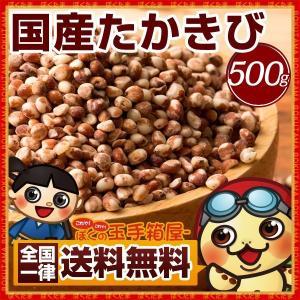 雑穀 国産 高きび 500g 高黍 送料無料|bokunotamatebakoya