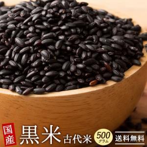 【全国一律送料無料】  黒米は、古代米の一種で、黒い色素の成分にはポリフェノールの一種のアントシアニ...