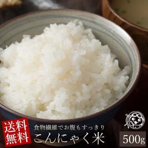 こんにゃく米 500g 蒟蒻米 コンニャク 蒟蒻 送料無料|bokunotamatebakoya