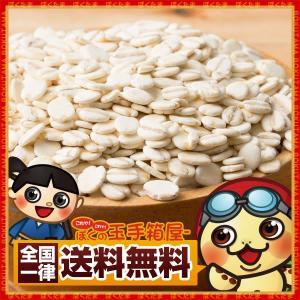 雑穀 押麦 国産 胚芽押麦 500g  雑穀 送料無料|bokunotamatebakoya