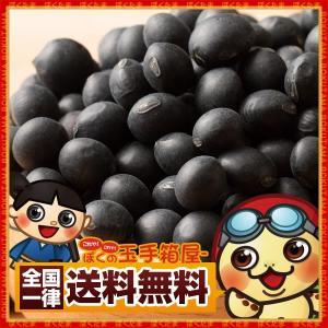 大豆 国産 黒大豆 500g 送料無料|bokunotamatebakoya