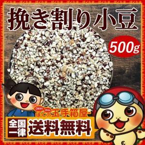 小豆 国産 挽き割り小豆 500g  送料無料|bokunotamatebakoya