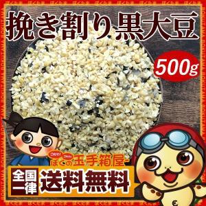 黒豆 国産 挽き割り黒大豆 500g 黒大豆 送料無料|bokunotamatebakoya