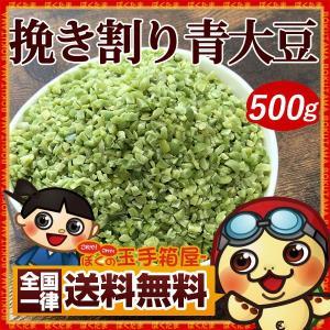 大豆 国産 挽き割り緑大豆 500g 緑大豆 挽き割り 青大豆 送料無料|bokunotamatebakoya