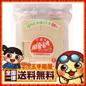 切り餅 1kg 田舎もち 餅 送料無料  国内製造 国内産 水稲もち100%使用 越後製菓 [
