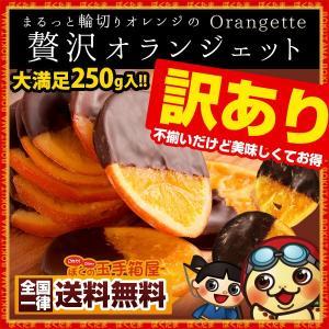 【季節限定】チョコレート 輪切りオレンジの 訳あり 贅沢 オランジェット 250g  スイートチョコ&ミルクチョコ詰め込み|bokunotamatebakoya