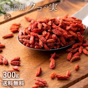 クコの実 無添加 ゴジベリー 300g 送料無料 くこの実 くこ|bokunotamatebakoya