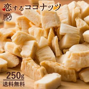 ココナッツ ココナッツチップ 250g 恋するココナッツ ココナッツチャンク 送料無料 ドライココナッツ|bokunotamatebakoya