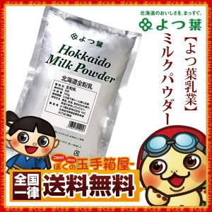 全乳粉 よつ葉 北海道全乳粉 700g  送料無料 業務用 ミルクパウダー