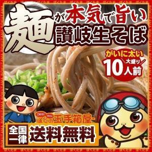 蕎麦 麺が本気で旨い 讃岐 生そば 300g×5袋  (大盛り10人前) 送料無料 (セット パック)|bokunotamatebakoya