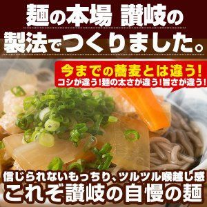 蕎麦 麺が本気で旨い 讃岐 生そば 300g×5袋  (大盛り10人前) 送料無料 (セット パック)|bokunotamatebakoya|02