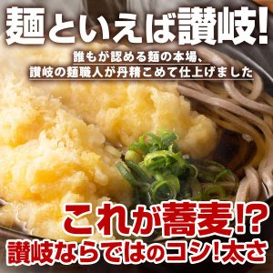 蕎麦 麺が本気で旨い 讃岐 生そば 300g×5袋  (大盛り10人前) 送料無料 (セット パック)|bokunotamatebakoya|03