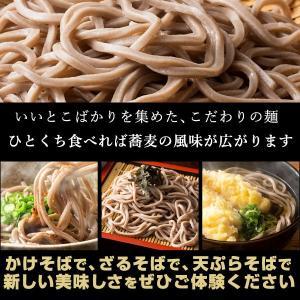 蕎麦 麺が本気で旨い 讃岐 生そば 300g×5袋  (大盛り10人前) 送料無料 (セット パック)|bokunotamatebakoya|04