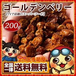 ゴールデンベリー 無添加 食用ほおずき インカベリー 200...