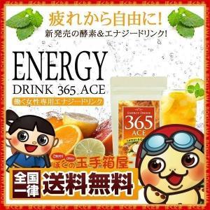 酵素 エナジードリンク ノンカフェイン 365ACE 100g エナジー サプリアル  レモン&オレンジ味 粉末 送料無料|bokunotamatebakoya