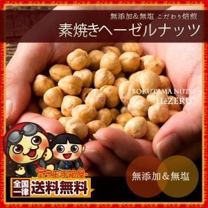 ヘーゼルナッツ 無添加 素焼き 1kg (500g×2)  ヘーゼル 送料無料|bokunotamatebakoya