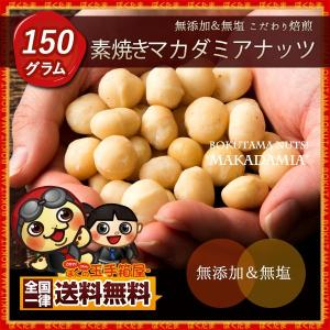 マカダミアナッツ 無添加 素焼き  150g マカダミア  送料無料