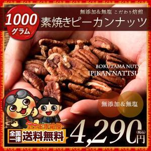 ピーカンナッツ 1kg(500g×2) 無添加 素焼き ぺカンナッツ 送料無料 ポイント消化|bokunotamatebakoya