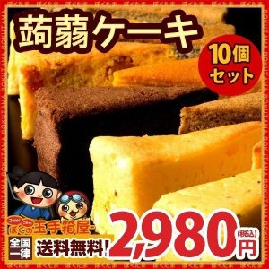 こんにゃくケーキ10個セット お取り寄せ 蒟蒻ケーキ 低糖質 送料無料|bokunotamatebakoya