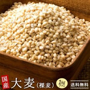 大麦 国産 はだか麦 1kg(500gx2)[裸麦 雑穀 丸麦 麦飯 ヘルシー 穀物 大麦β-グルカン] 送料無料|bokunotamatebakoya
