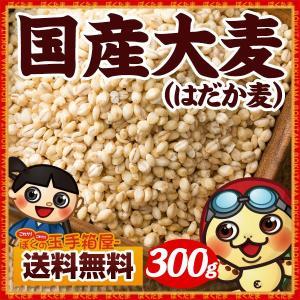 大麦 国産 はだか麦 300g [裸麦 雑穀 丸麦 麦飯 ヘルシー 穀物 大麦β-グルカン] 送料無料|bokunotamatebakoya