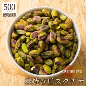 ピスタチオ 無添加 無塩 素焼き 殻剥き  ピスタチオ 500g 送料無料 ナッツ|bokunotamatebakoya