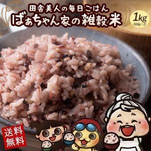 雑穀 雑穀米 国産 ばぁちゃん家の雑穀米 1kg(500gx...