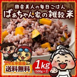 雑穀 雑穀米 国産 ばぁちゃん家 の雑穀米 1kg(500gx2) 送料 無料 国内産|bokunotamatebakoya