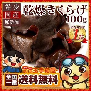 乾燥きくらげ 国産 100g 香川県産 きくらげ 木耳 無添加 キクラゲ 送料無料 SALE セール|bokunotamatebakoya