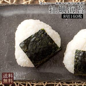 牡蠣海苔 訳あり かき海苔 8枚切 160枚 海苔 味付きのり 送料無料 ( わけあり 訳あり ) SALE セール|bokunotamatebakoya