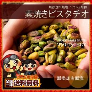 無添加 素焼き ピスタチオ 1kg(500gx2) 送料無料|bokunotamatebakoya