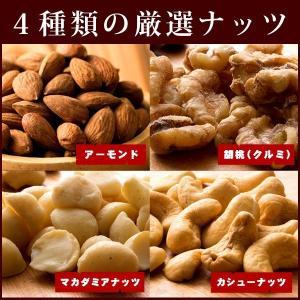 ミックスナッツ 1kg 無塩 厳選4種の満足ミ...の詳細画像2