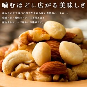 ミックスナッツ 850g 4種の 満足ミックスナッツ [ クルミ アーモンド マカダミア 無塩 無添加 ナッツ ]  訳あり 1kgより少し少ない850g|bokunotamatebakoya|06