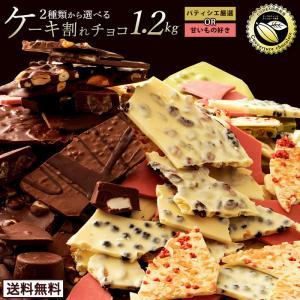 割れチョコ 1.2kg 訳あり ケーキ割れチョコ クーベルチュール使用 チョコ ぼく玉限定 送料無料