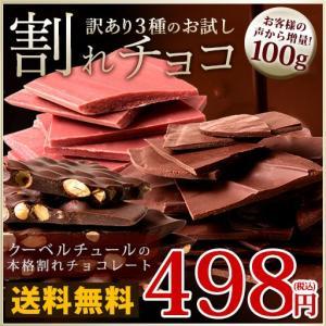 割れチョコ 100g お試し 訳あり クーベルチュール使用 3種の割れチョコ  送料無料