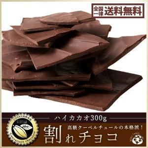 割れチョコ 訳あり スイート ハイカカオ 300g クーベルチュール使用 送料無料 チョコレート ポ...
